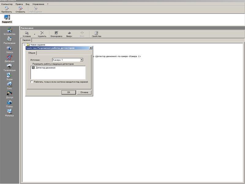 Videonet 8.2 инструкция - фото 7
