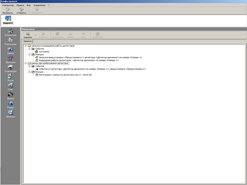 Videonet 8.2 инструкция img-1