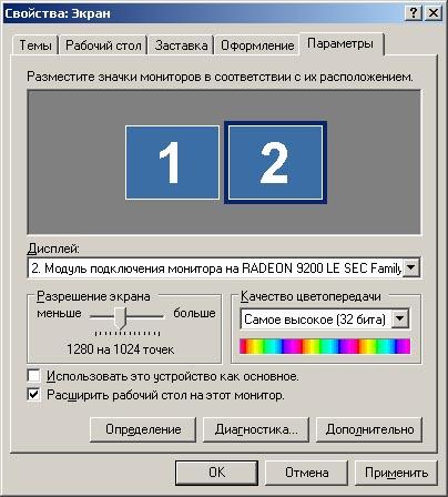 Как в windows 7 сделать два монитора - Mir-souz